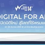 Young Webmaster Camp ครั้งที่ 14 ค่ายปั้นนักพัฒนาเว็บสำหรับนศ. เปิดรับสมัครแล้ว !!