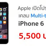 Apple เปิดโปรแกรมซ่อมจอ iPhone 6 Plus ที่มีปัญหาจอสัมผัสไม่ติด คิดค่าซ่อมราคาพิเศษ 5,500 บาท