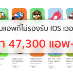 Apple เอาจริง !! ไล่ลบแอพที่ไม่มีการอัพเดท หวังเคลียร์ให้ App Store มีแต่แอพคุณภาพ