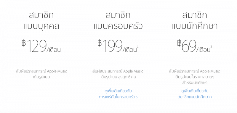 apple-music-thailand-pricing-student