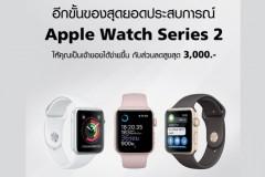 apple-watch-series-2-truemove-h-promotion