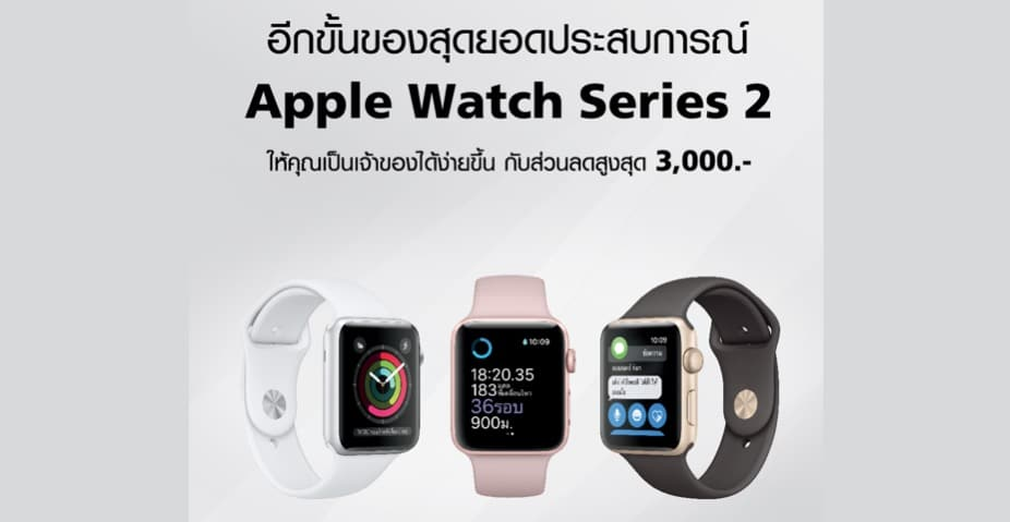apple-watch-series-2-truemove-h-promotion