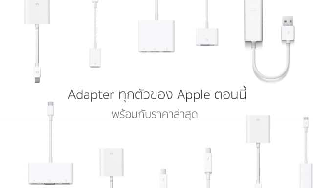 apple_adaptor_and_its_price