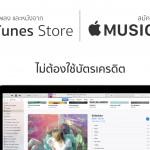 4 ช่องทางซื้อแอพ, หนัง, เพลงจาก iTunes Store และสมัคร Apple Music โดยไม่ใช้บัตรเครดิต