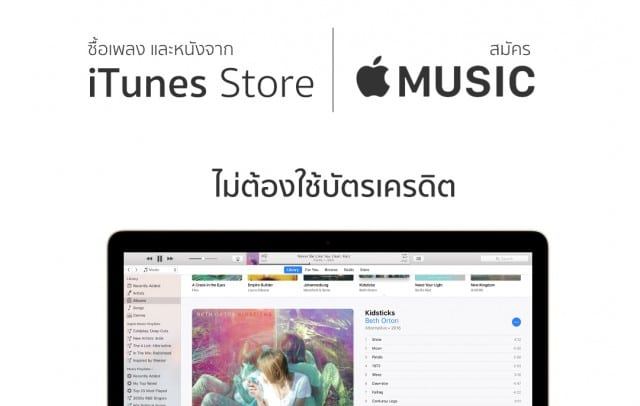 apple_music_itunes_no_credit_cards