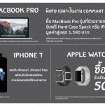 พบกับ iPhone 7, iPad, Apple Watch, Mac พร้อมโปรพิเศษเฉพาะในงาน Commart 3-6 พ.ย. นี้