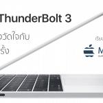 [บทวิเคราะห์] พอร์ต ThunderBolt 3 (USB-C) กับยุคที่ต้องวัดใจกับ Apple อีกครั้ง !!