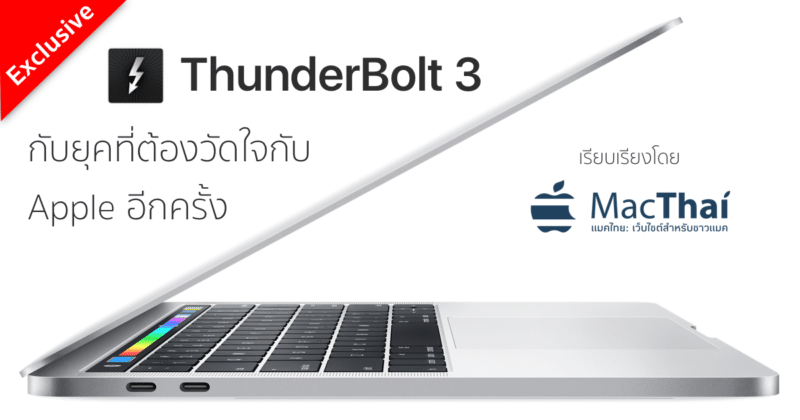 exclusive-article-prediction-of-apple-with-thunderbolt-3-and-usb-c