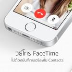 Tip: วิธีโทร FaceTime โดยไม่ต้องบันทึกเบอร์ลงใน Contacts ก่อน