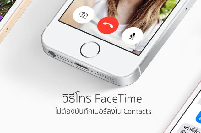 facetime_without_contact
