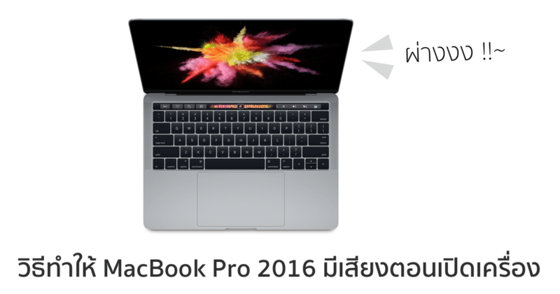 how-to-enable-startup-chime-macbook-pro-2016