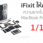 iFixit ชำแหละ !! MacBook Pro 13″ รุ่น Touch Bar ให้ความยากในการแกะ 1/10 ยากขั้นสุด