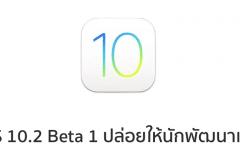 ios-10-2-beta-1