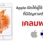 Apple เปิดโปรแกรมซ่อม iPhone 6s ใครเจอปัญหาเครื่องดับเองไม่ทราบสาเหตุ ส่งเคลมฟรี