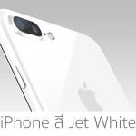 [ลือ] Apple อาจจะทำ iPhone สีขาวบริสุทธิ์ Jet White !! เพิ่มเติมเร็ว ๆ นี้