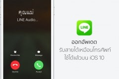line_call_kit_update