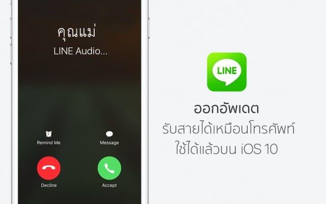line_call_kit_update