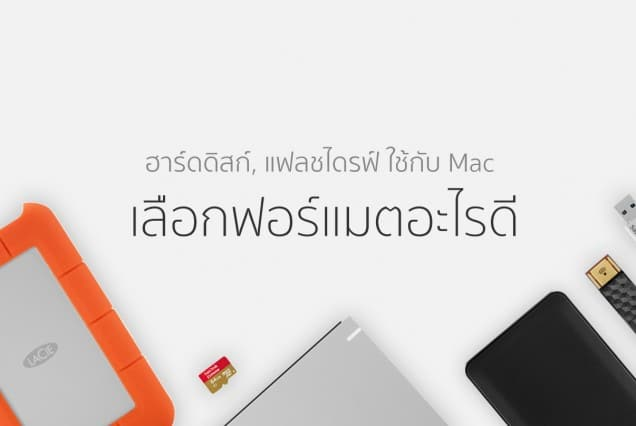 mac_hdd_ssd_flahdrive