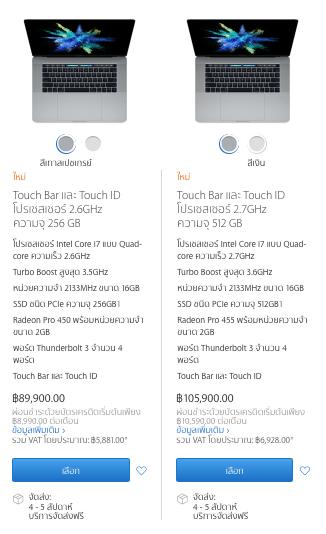 macbook-pro-15-apple-online-store