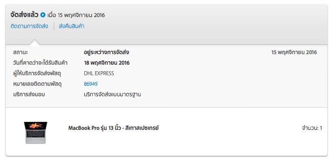 macbook-pro-already-to-ship-in-thailand-2