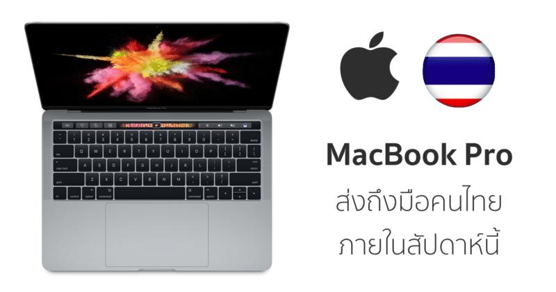 macbook-pro-already-to-ship-in-thailand