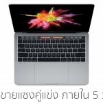 ไม่ใช่เล่น ๆ !! ยอดขาย MacBook Pro 2016 แซงหน้าคู่แข่ง หลังจากเปิดขายเพียง 5 วัน