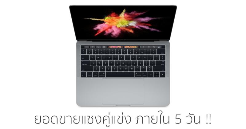 macbook-pro-sales