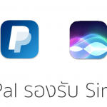 PayPal บน iOS ออกอัพเดทใหม่ รอบรับการสั่งงานผ่าน Siri แล้ว !!