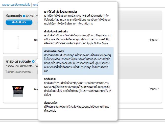 preparing-for-shipment-macbook-pro-thai-2