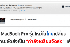 preparing-for-shipment-macbook-pro-thai