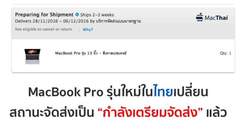 preparing-for-shipment-macbook-pro-thai