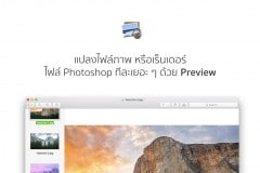 render_file_or_convert_psd_using_preview
