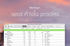 secd_stuck_in_processor