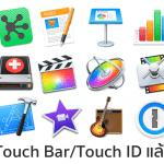 Apple เริ่มปล่อยแอพที่รองรับ Touch Bar และ Touch ID ขึ้นบน Mac App Store แล้ว !!