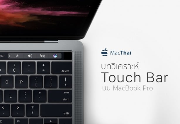 touch_bar_article