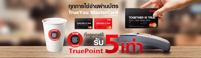 trueyou-mastercard