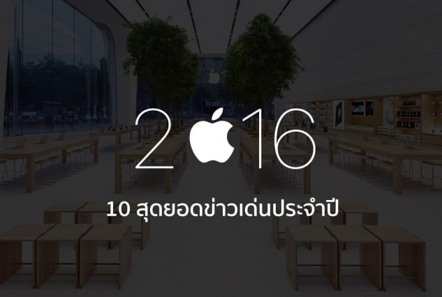 2016_years_in_review