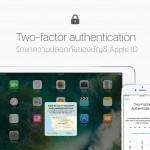 รู้จัก Two-factor authentication ของ Apple ID เพื่อรักษาความปลอดภัยของบัญชี