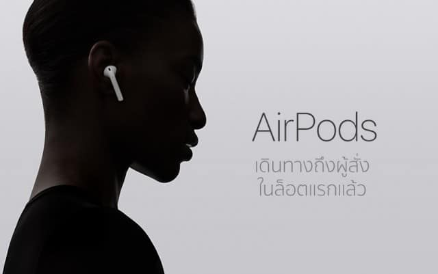 airpods_arrive