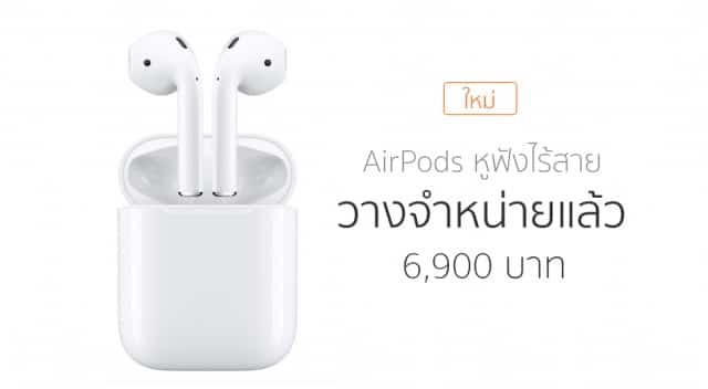 airpods_now_can_buy
