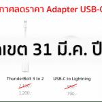 Apple ประกาศยืดเวลาโปรโมชัน ลดราคา Adapter USB-C ไปเป็น 31 มี.ค. ปีหน้า
