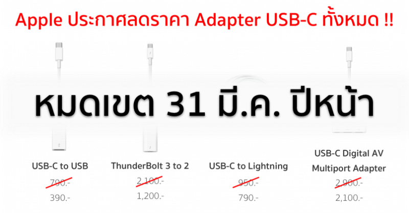 apple-extends-usb-c-accessory-price-cuts-through-march-2017
