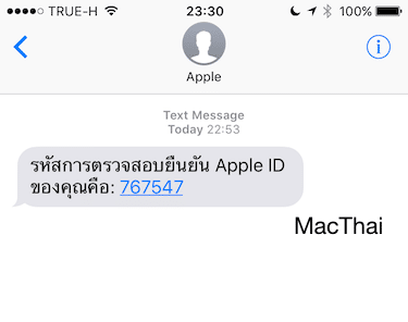 apple-id-two-factor-sms