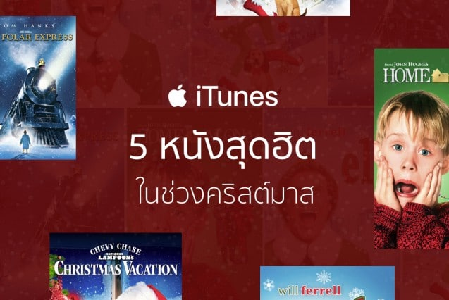christmas_movie_itunes