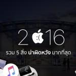 รวม 5 สิ่งที่น่าผิดหวังมากสุดของ Apple ในปี 2016