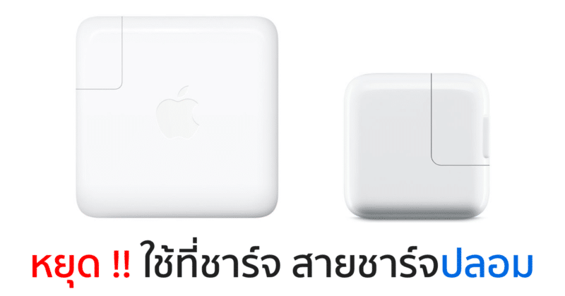 fake-apple-chargers-dangerous-99