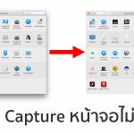 วิธี Capture หน้าจอแบบหน้าต่างบน macOS ไม่ให้มีเงาด้านหลัง