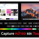 สอนวิธี Capture หน้าจอและ Touch Bar บน macOS มาดูกันต้องกดคีย์ลัดอะไรบ้าง ?