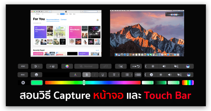 how-to-take-screenshot-and-touch-bar-on-macos