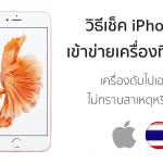 วิธีตรวจเช็ค iPhone 6s ของคุณเข้าข่าย เครื่องที่มีปัญหา ดับไปเองหรือเปล่า ?